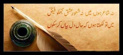 Haal E Dil SMS Shayari Urdu