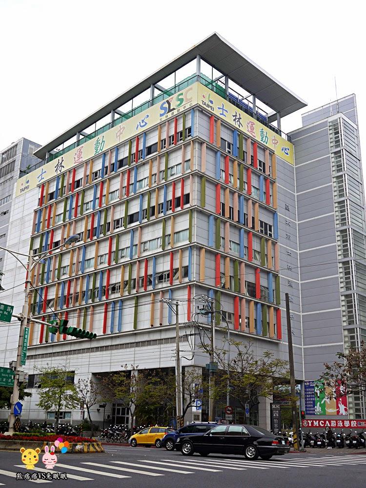台北市林運動中心