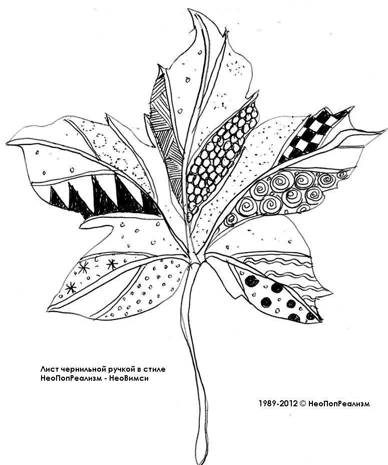 План урока рисование простых листьев 1 класс