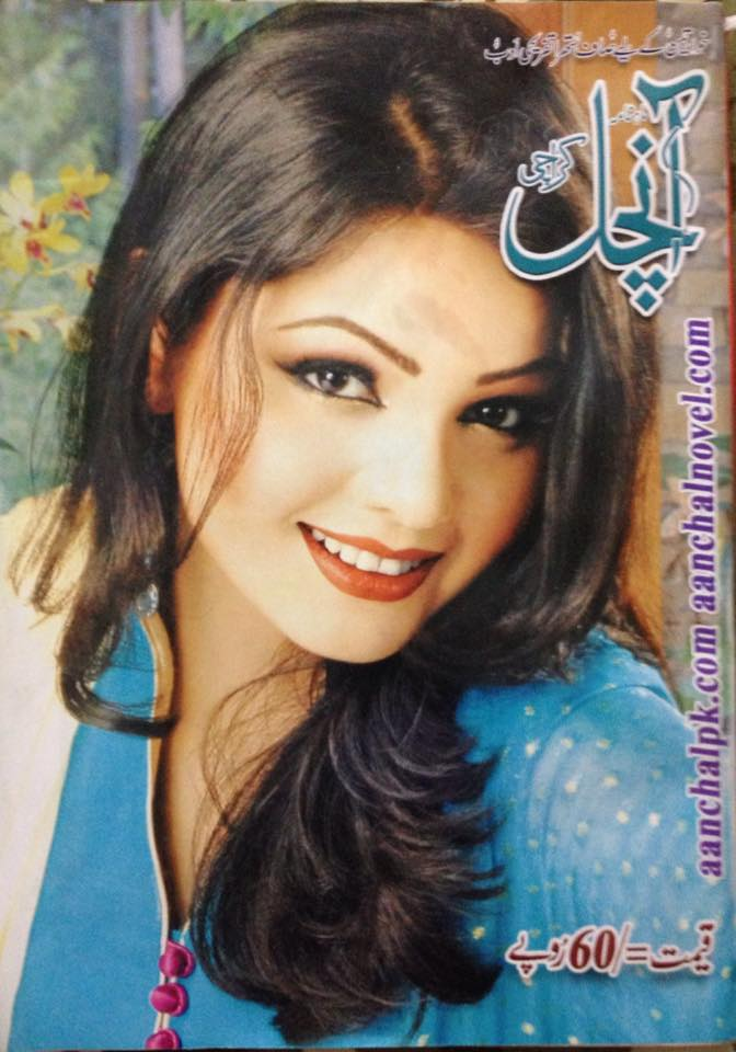 Aanchal Digest March 2015 Online Reading Online Reading