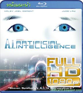 A.I. artificial intelligence จักรกลอัจฉริยะ HD 2001