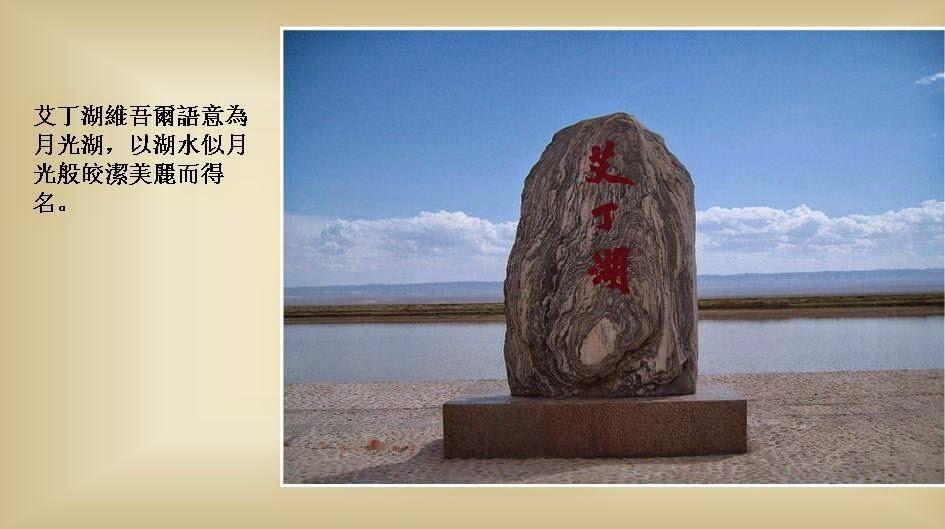 新疆吐魯番[下] - hung22 - 彬彬的博客