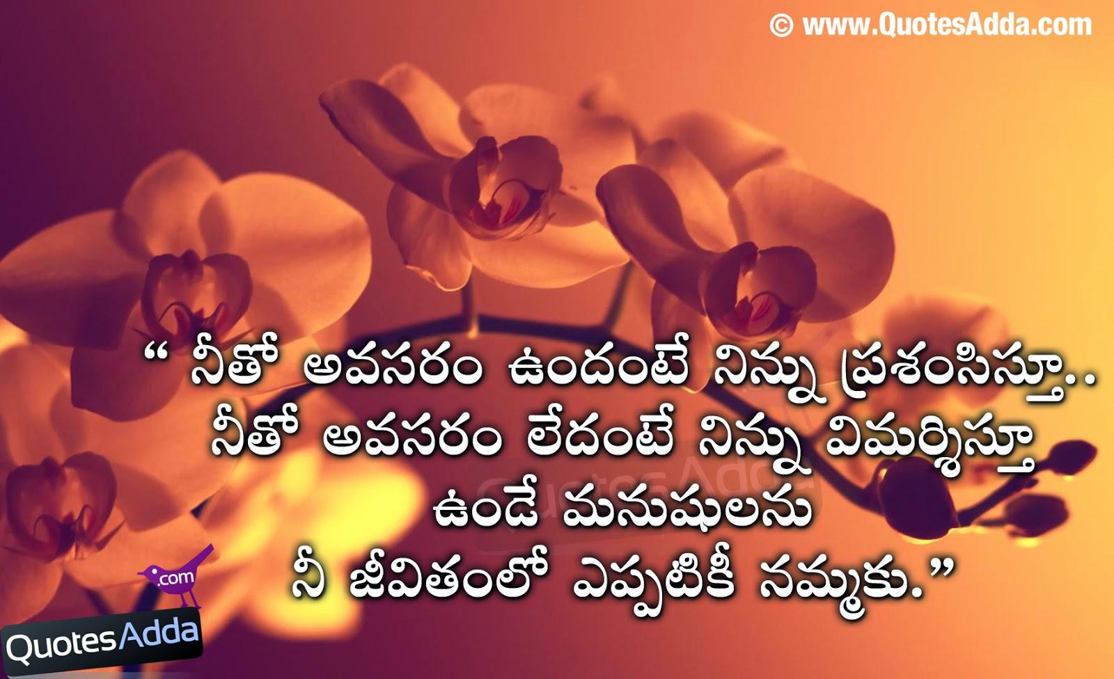 New Inspiring Life Quotations in Telugu | Quotes Adda.com | Telugu ...
