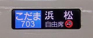 こだま浜松表示 N700系