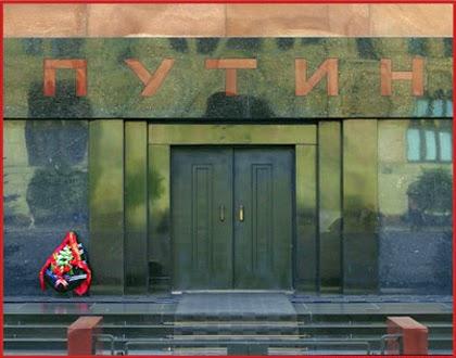 Мавзолей Путина на Красной площади