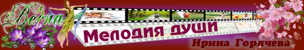 """Видеоблог онлайн """"Мелодия души"""" от Ирины Горячевой"""
