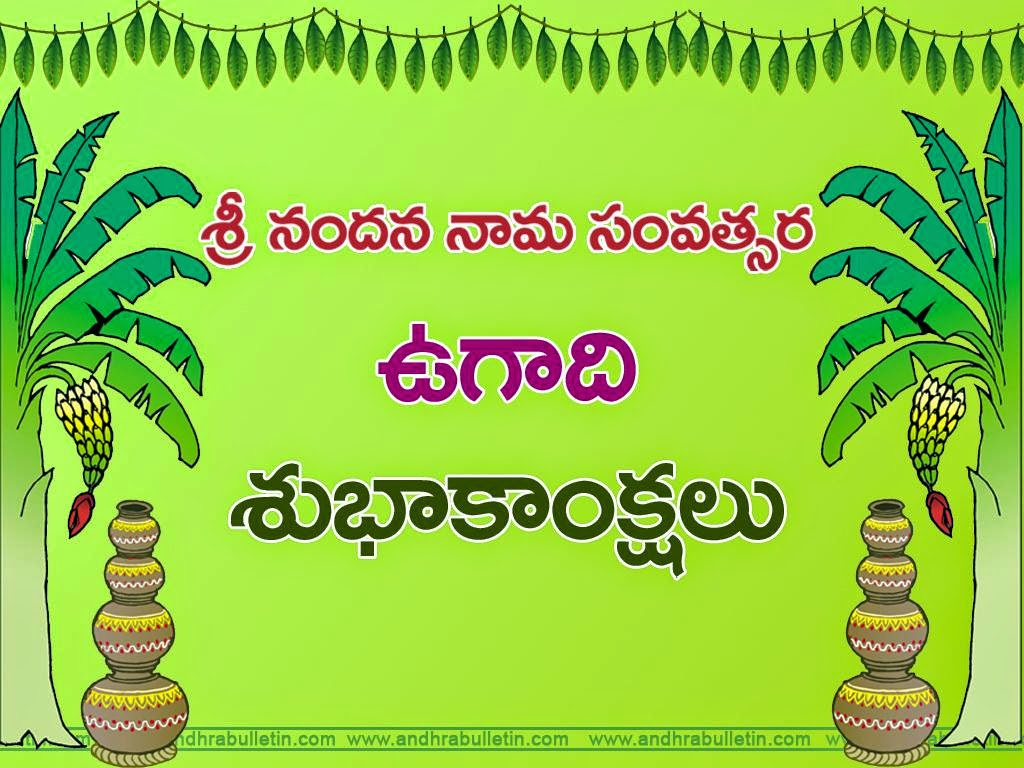 Happy Ugadi 2018 Smswishesgreetingimages And Wallpapers