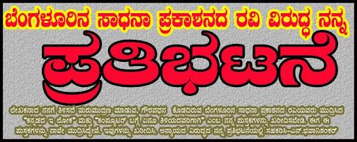 prathibhatane