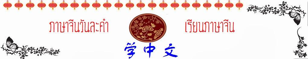 ภาษาจีนวันละคำ เรียนภาษาจีน