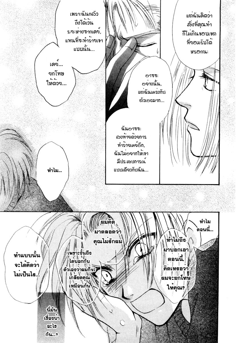 อ่านการ์ตูน Kakumei no Hi 1 ภาพที่ 34