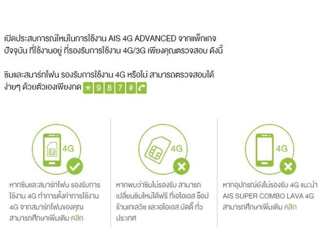 เช็คซิมและมือถือรองรับ 4G
