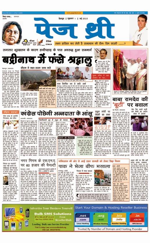 Badrinath news