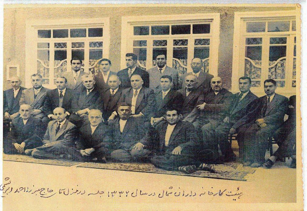 جلسه هیئت کارخانه داران چای شمال 1332رشت منزل حاج میرزا احمد ابریشمی عکس دسته جمعی گرفتند .