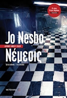 """""""Νέμεσις"""" του Jo Nesbo"""