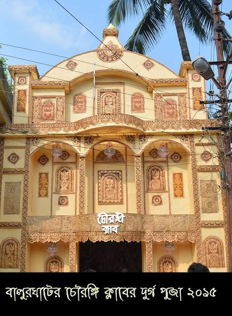 বালুরঘাট শহরের দুর্গা পূজা