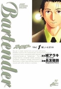 Bartender Manga