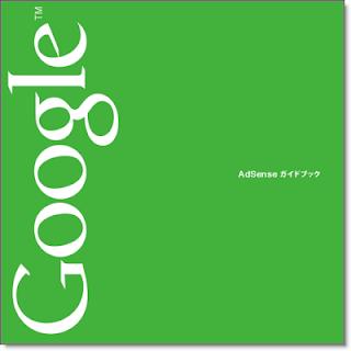 AdSense ガイドブック Ver.2
