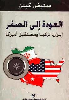العودة الي الصفر: إيران وتركيا ومستقبل أمريكا - ستيفن كينزر pdf