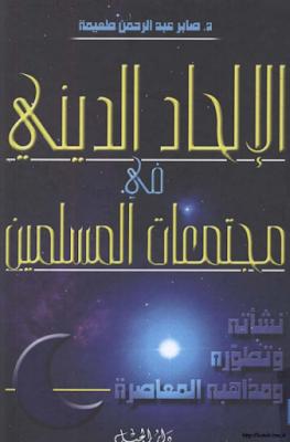 حمل كتاب الإلحاد الديني في مجتمعات المسلمين نشأته و تطوره و مذاهبه المعاصرة - صابر عبد الرحمان طعيمة