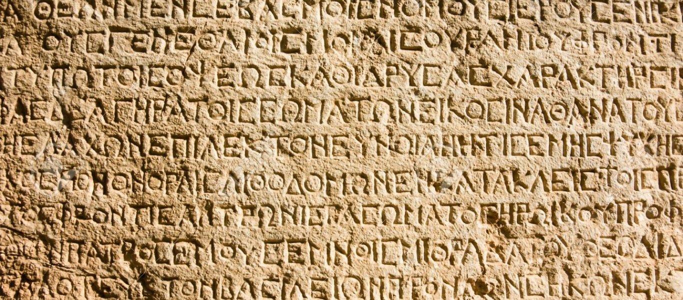 Φυλή στην Τουρκία μιλάει... αρχαία ελληνικά