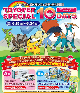 Tomica Movie 2012 version in Toyopet Pokemon Promotion