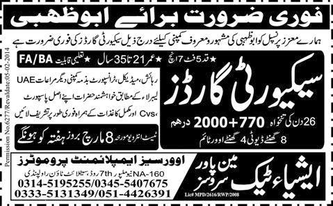 FIND JOBS IN PAKISTAN SECURITY GUARD JOBS IN PAKISTAN LATEST JOBS IN PAKISTAN
