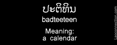 Lao Word of the Day:  A Calendar / ປະຕິທິນ - written in Lao and English