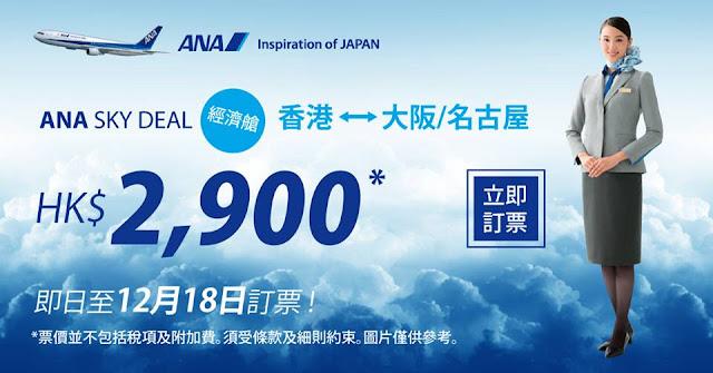 回歸了!ANA 全日空 【SKY DEAL】,大阪、名古屋 來回機票 $2,900起+包46kg行李!
