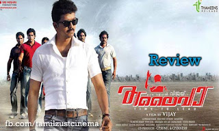 Vijay Thalaivaa Movie review