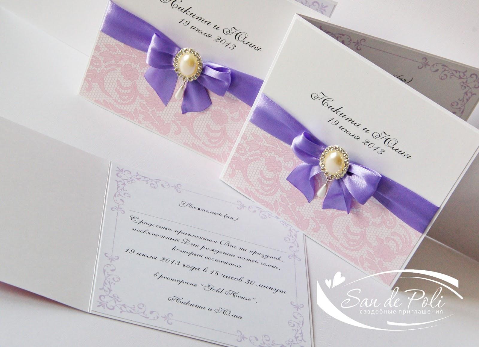 свадебные приглашения своими рука