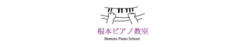 根本ピアノ教室 (埼玉県上尾市・川口市)