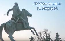Η Ελλάδα θα τα καταφέρει - Ν. Λυγερός [+Βίντεο] Ελλάδα το 2021
