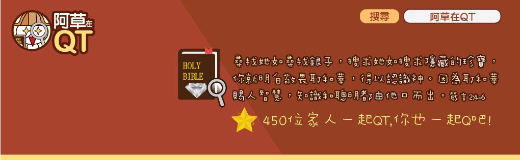 阿草在QT/讀聖經、QT分享