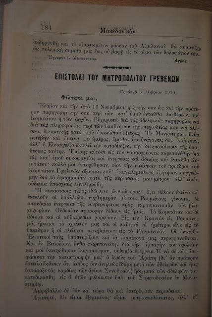 Η πρώτη δημοσίευση τoυ ποιήματος του Γ. Σουρή για τον Αιμιλιανό στο Μακεδονικό Ημερολόγιο του Παμμακεδονικού Συλλόγου στην Αθήνα το 1912