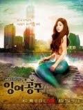 Nàng Tiên Cá (Phim Hàn quốc)