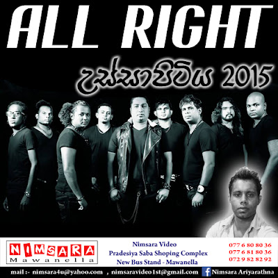 ALL RIGHT LIVE IN USSAPITIYA 2015-12-26