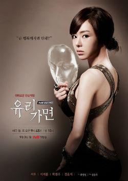 Glass Mask / 유리가면 / Yurigamyun