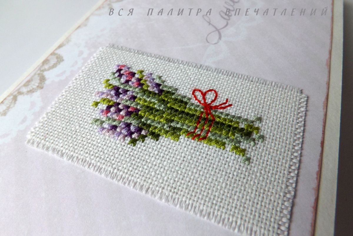 Märchenhaftes Sticken. Лаванда. Открытка с вышивкой. Rico design. Блог Вся палитра впечатлений. Lavender. Postcard with embroidery. Rico design. Blog Palette of impressions