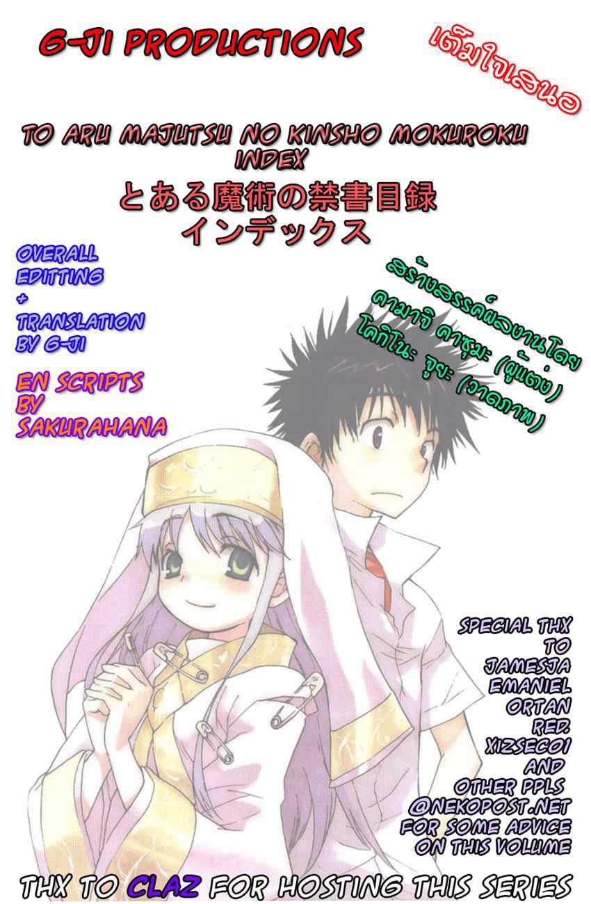 อ่านการ์ตูน To aru Wasurerareta Ai no Index to Touma 5 ภาพที่ 43