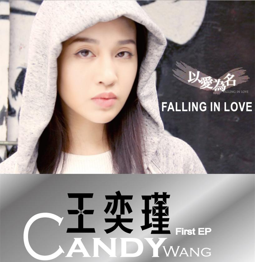 [EP] Falling in Love - 王奕瑾 Candy Wang