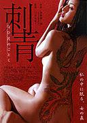 Film Semi Shisei Nihohi tsuki no Gotoku (2016)
