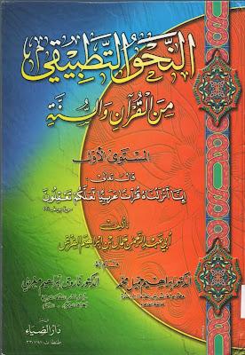 النحو التطبيقي من القرآن والسنة (المستوى الأول) أبو عبد الرحمن جمال القرش pdf