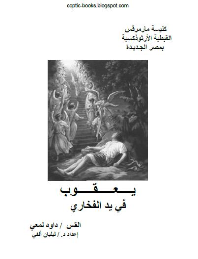 كتاب : يعقوب في يد الفخاري - ابونا داود لمعي - د ليليان الفي
