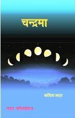 चन्द्रमा (पढ़ने के लिए चित्र पर क्लिक कीजिए )