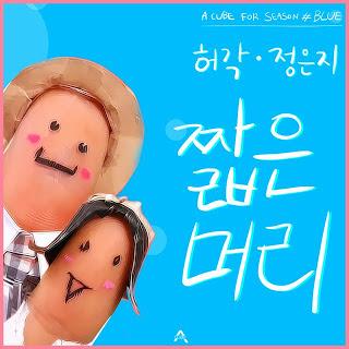 Huh Gak 허각 & Eun Ji 정은지 (Apink) - 짧은머리 (Short Hair) 'A CUBE' FOR SEASON # BLUE
