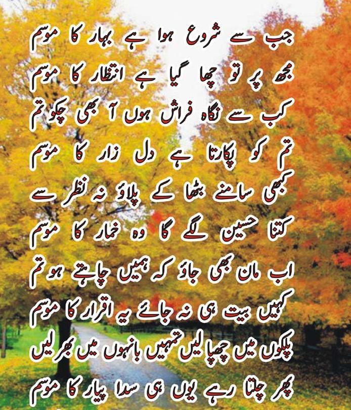 Love Poetry in Urdu Raomantic Two - 141.8KB