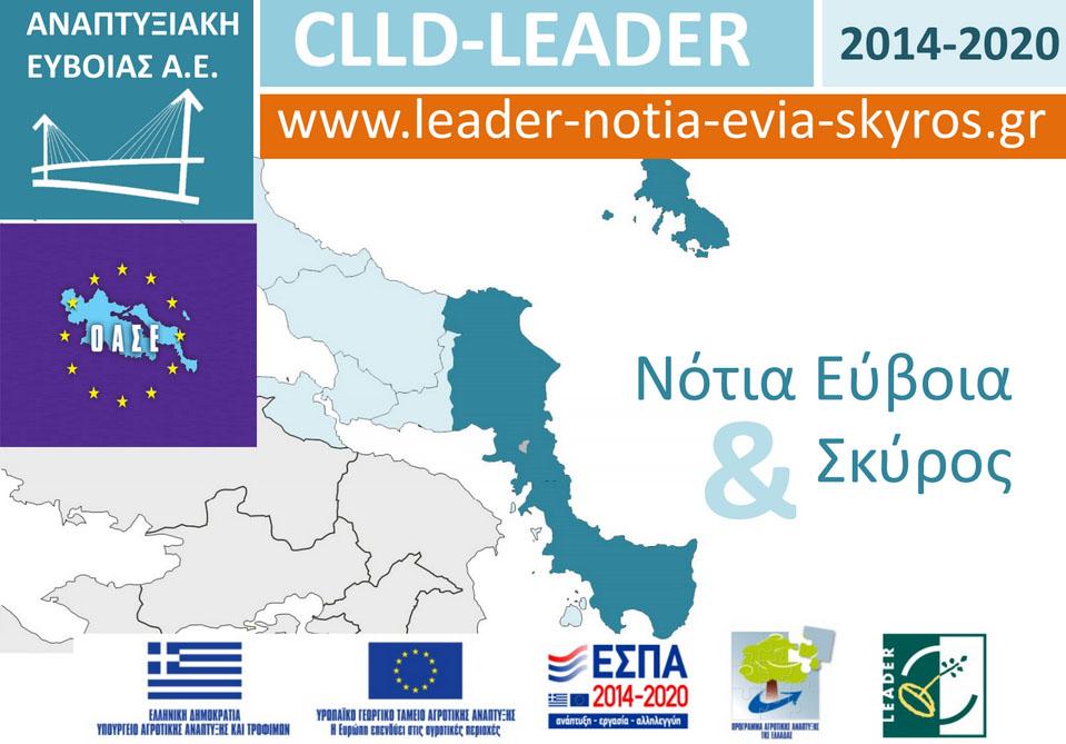 CLLD-LEADER ΝΟΤΙΑΣ ΕΥΒΟΙΑΣ & ΣΚΥΡΟΥ