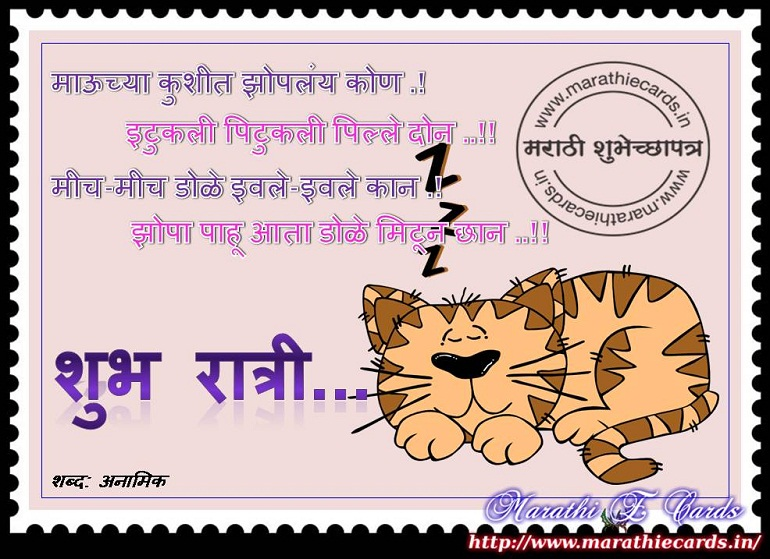 Good Night Marathi Greetings