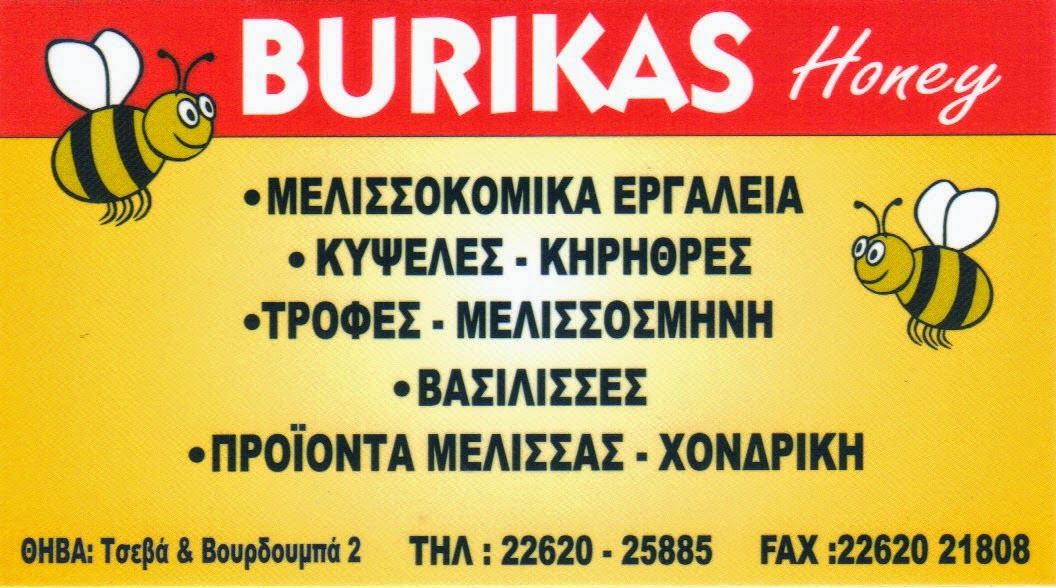 BURIKAS -  ΜΕΛΙΣΣΟΚΟΜΙΚΑ ΣΤΗ ΘΗΒΑ !!!