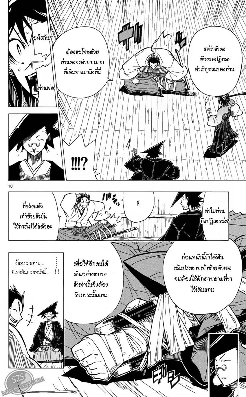 อ่านการ์ตูน Joujuu Senjin Mushibugyo 1 ภาพที่ 19